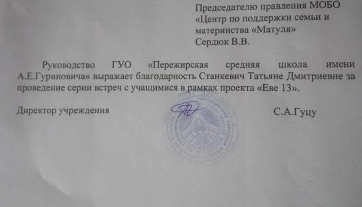 """Благодарность от ГУО """"Пережирская средняя школа им. А.Е. Гуриновича"""""""